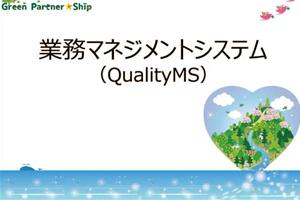 ISO9001認証取得/運用/規格改訂対応