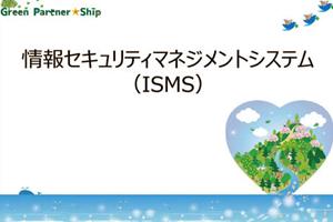 ISO27001認証取得/運用