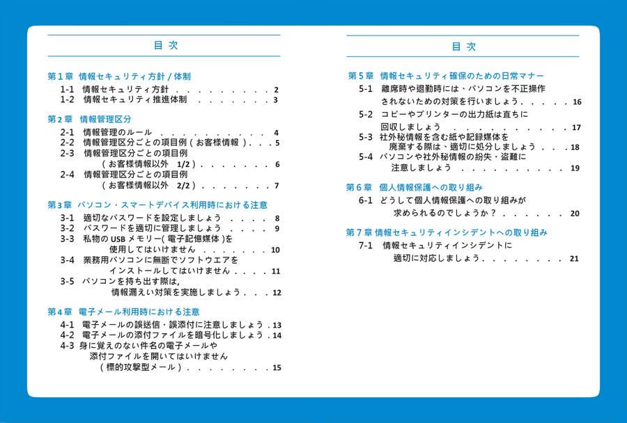 情報セキュリティハンドブック 02