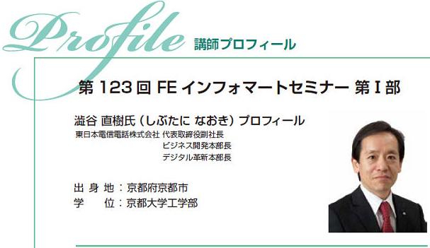 NTT東日本代表取締役副社長 澁谷直樹氏