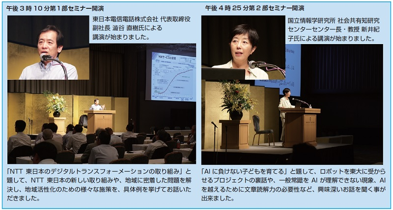 新井紀子氏と澁谷直樹の講演(FEインフォマートセミナー)